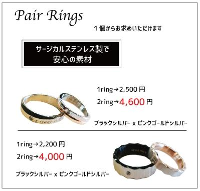 pair-ring