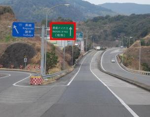 長崎バイパス