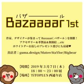 バザール第1回-20190307-2