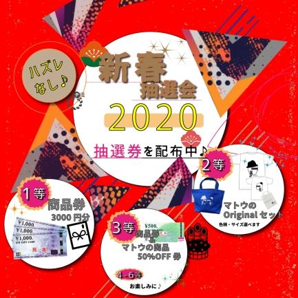 2020Matow新春抽選会